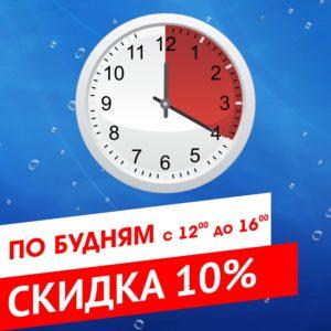 Скидка 10% по будням