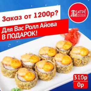 Ролл АЙОВА ЗАПЕЧЕННЫЙ при заказе от 1200Р