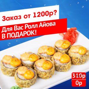 Ролл АЙОВА ЗАПЕЧЕННЫЙ при заказе 1200Р
