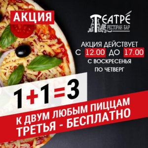 1+1=3 НА ПИЦЦУ!